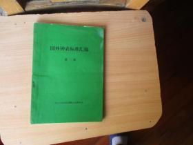 国外钟表标准汇编第二册
