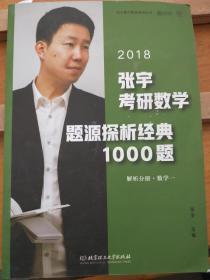 2018张宇考研数学题源探析经典1000题 解析分册(数学一)