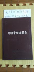 中国古地理图集(硬精装,8开中英对照大厚册)缺外书衣
