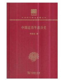 中国近百年政治史     9E08d