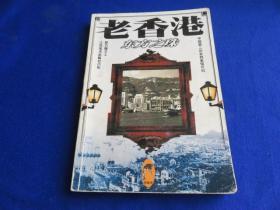 老香港 东方之珠(馆藏书)