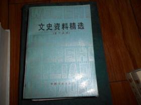 文史资料精选第十五册