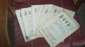 文革小报《教育革命》1967年第7 8 9 10 12 14 15 16八本合售!