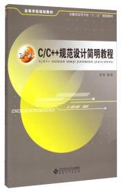 CC++规范设计简明教程