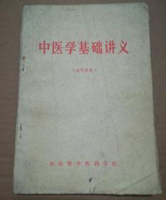 中医学基础讲义(试用教材)品相如图