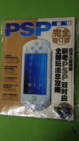 PSP 终级奥技(含DVD光盘)