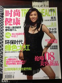 时尚健康2008年1期封面:那英(包邮)