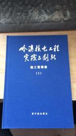 岭澳核电工程实践与创新.施工管理卷1