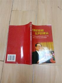 光辉的历程 庄严的使命:学习江泽民同志在庆祝中国共产党成立八十周