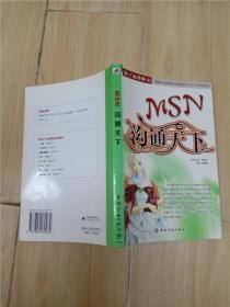MSN:沟通天下-时尚IT生活秀 6