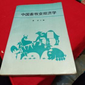 中国畜牧业经济学。