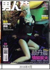 【全新品相】《男人装》杂志2016年4月号: 颜丹晨封面,催情偏方。全铜版纸彩印