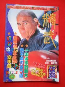 精武  1998.5〔现代搏击特辑〕