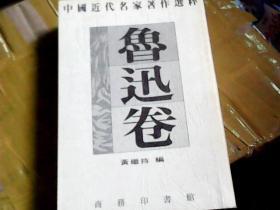 中国近代名家著作选粹:鲁迅卷  /黄继持 编/ 商务印书馆