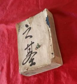 民国书法教材 【日本昭和五年】16开巨厚 线装白宣纸印刷