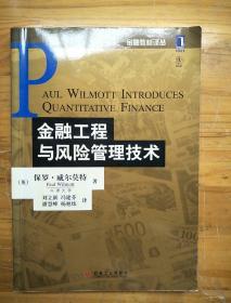 金融工程与风险管理技术