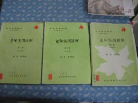 老年实用按摩 1-3共3册【初版 全套应4册 缺第4册】