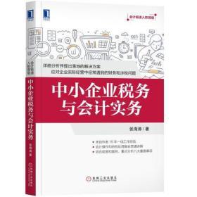 中小企业税务与会计实务   9787111586104