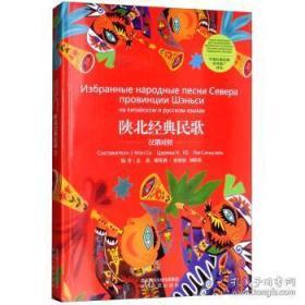 《陕北经典民歌》