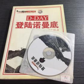 登陆诺曼底(含VCD光盘一张)/二战重大战役系列
