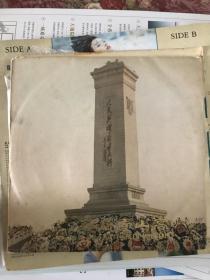 黑胶唱片:巍巍青山高 Z