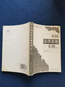 中国法律思想史纲