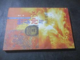 僧泰冲突与南亚地缘政治 世界民族热点研究和最长民族纠纷