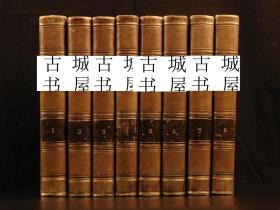 稀缺,《法国大革命期间的政治与历史8卷全》36幅重要法国君主和统治者的肖像版画,1847年出版 ,精装