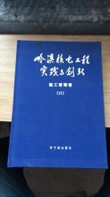 岭澳核电工程实践与创新:施工管理卷2