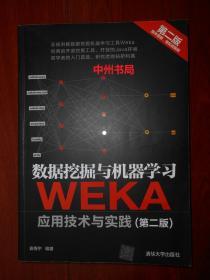 数据挖掘与机器学习WEKA应用技术与实践(第二版 第2版)袁梅宇编著 带防伪贴保正版( 扉页及书口处有字迹 内页局部有些字迹及划线  )