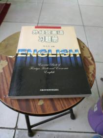 外经贸英语习题册
