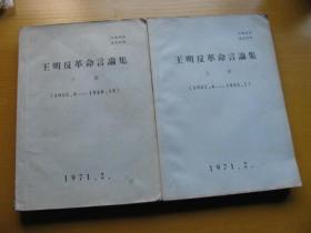 王明反革命言论集(上下册)(1927年6月-1940年12月)
