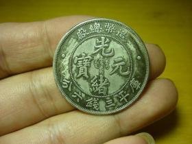 173、造币总厂光绪元宝