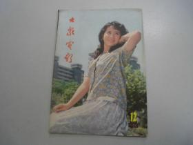 旧书《大众电影1980年第12期 总第330期》B5-7-2