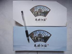 惠游江苏优惠联票明信册2014到期