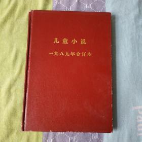 儿童小说1989年合订本