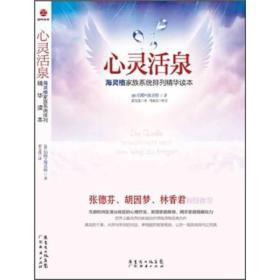 《心灵活泉:海灵格家族系统排列精华读本》