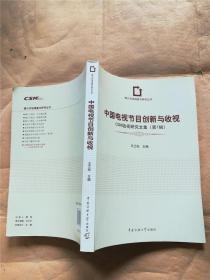 中国电视节目创新与收视 CSM收视研究文集第1辑