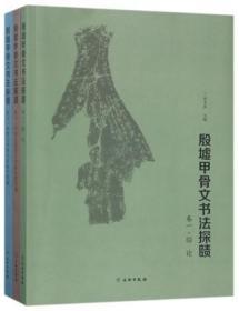 正版 殷墟甲骨文书法探赜(全三册) WW13