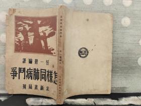 怎样同肺病斗争(1950年7月再版)