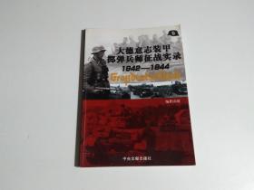 大德意志装甲掷弹兵师征战实录【1942——1944年】