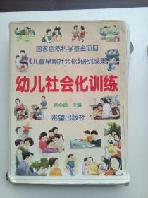 幼儿社会化训练