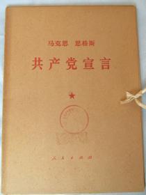 大字本盒装——共产党宣言