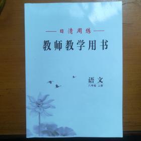 日清周练教师教学用书语文八年级上册
