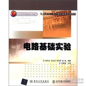 电路基础实验/国家电工电子教学基地系列教材