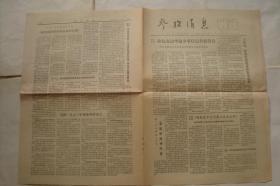参考消息 1974年5月29日  1-4版