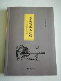 几人相忆在江楼:丰子恺的抒情漫画