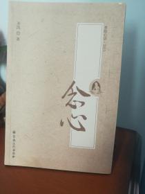 普隐心语·2013:念心