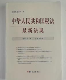 中华人民共和国税法.最新法规.2018年7月 总第258期