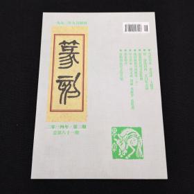篆刻季刊2014年第2期